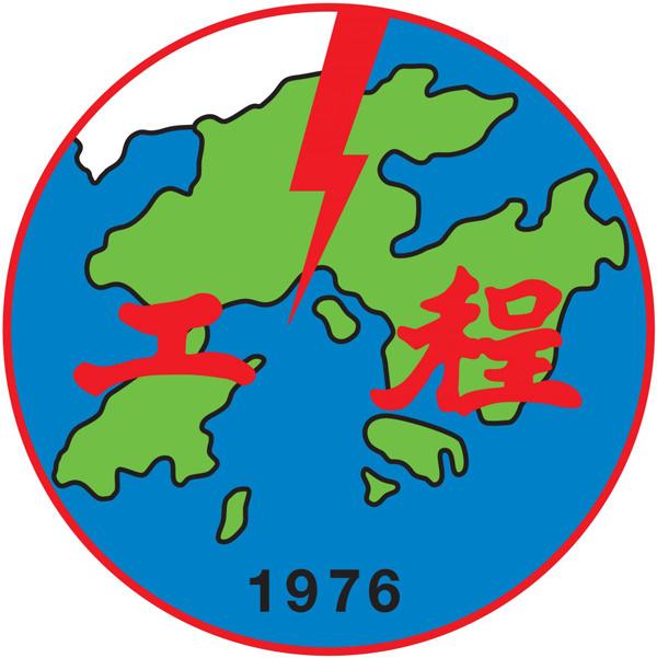 Hong Kong Electrical Contractors Association香港電器工程商會